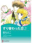 すり替わった恋 2-電子書籍
