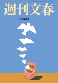 週刊文春 4月13日号