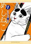 めしねこ 大江戸食楽猫物語(1)-電子書籍