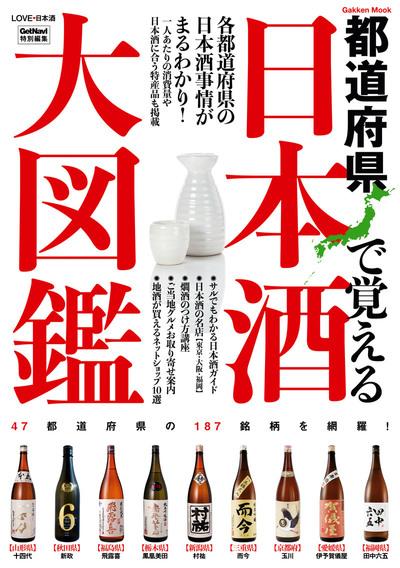 日本酒大図鑑-電子書籍