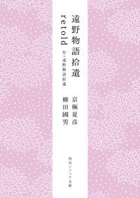 遠野物語拾遺retold 付・遠野物語拾遺-電子書籍