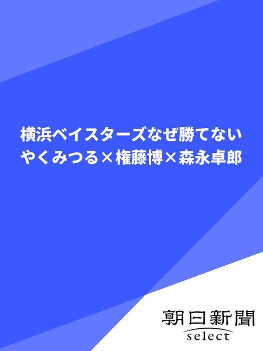 横浜ベイスターズなぜ勝てない やくみつる×権藤博×森永卓郎-電子書籍-拡大画像