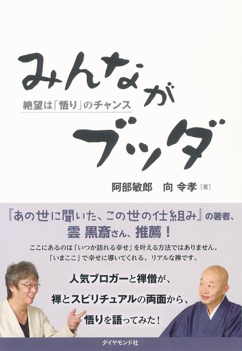 みんながブッダ【CD無し】-電子書籍-拡大画像