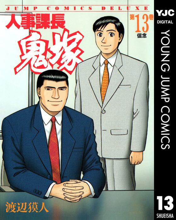 人事課長鬼塚 13-電子書籍-拡大画像