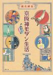 京阪神モダン生活-電子書籍