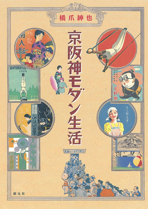 京阪神モダン生活拡大写真