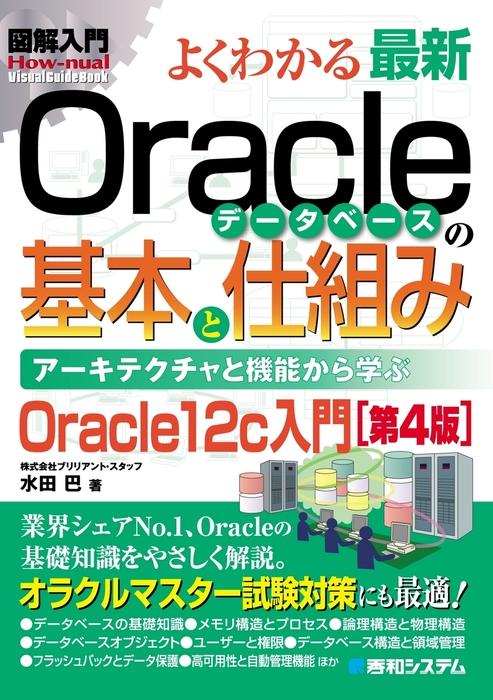 図解入門 よくわかる 最新Oracleデータベースの基本と仕組み [第4版]拡大写真