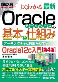 図解入門 よくわかる 最新Oracleデータベースの基本と仕組み [第4版]