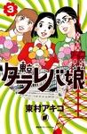 東京タラレバ娘(3)-電子書籍
