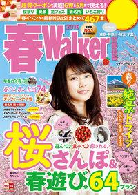 春Walker首都圏版2016-電子書籍