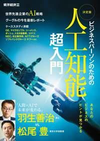 ビジネスパーソンのための 決定版 人工知能 超入門-電子書籍