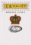 王女マメーリア-電子書籍