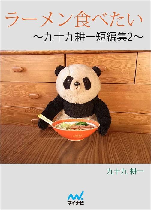 ラーメン食べたい ~九十九耕一短編集2~-電子書籍-拡大画像