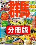 まっぷる 前橋・赤城・桐生'16-17 【群馬'16-17 分割版】-電子書籍