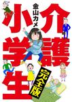介護小学生 完全版-電子書籍