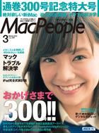 MacPeople 2013年3月号