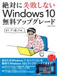 絶対に失敗しないWindows 10無料アップグレード-電子書籍