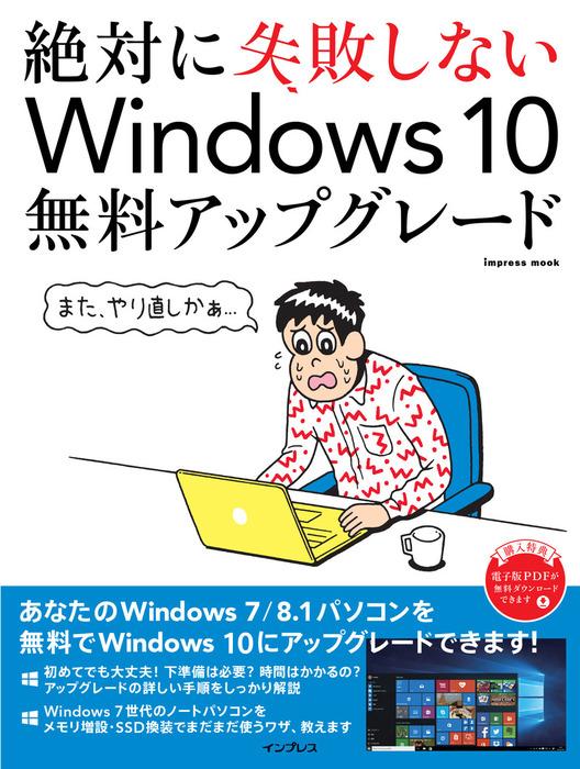 絶対に失敗しないWindows 10無料アップグレード-電子書籍-拡大画像