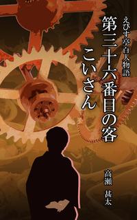 えびす亭百人物語 第三十六番目の客 こいさん-電子書籍