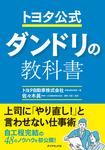 トヨタ公式 ダンドリの教科書-電子書籍