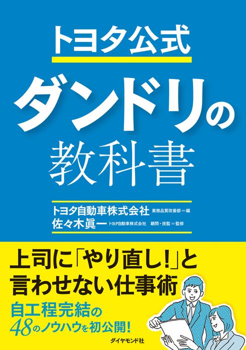 トヨタ公式 ダンドリの教科書拡大写真