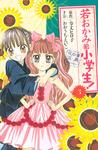 若おかみは小学生!(3)-電子書籍