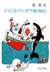 どくとるマンボウ航海記-電子書籍