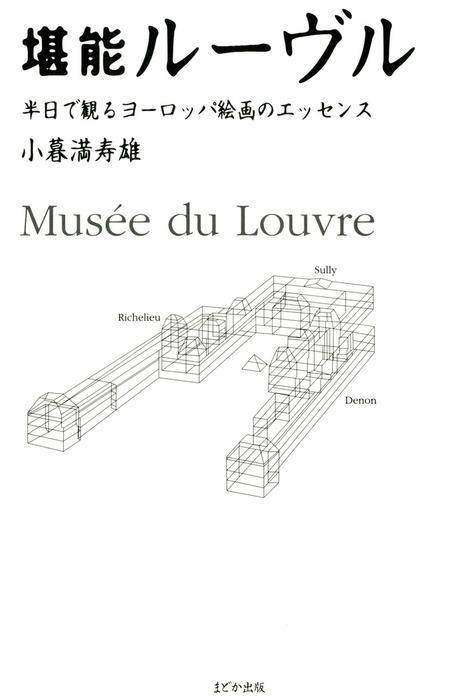 堪能ルーヴル 半日で観るヨーロッパ絵画のエッセンス-電子書籍-拡大画像