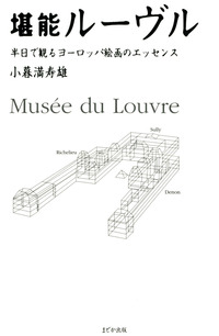 堪能ルーヴル 半日で観るヨーロッパ絵画のエッセンス-電子書籍