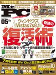 Mr.PC (ミスターピーシー) 2017年 5月号-電子書籍