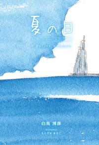 夏の日-電子書籍