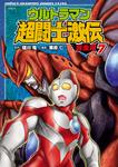 ウルトラマン超闘士激伝 完全版 7-電子書籍