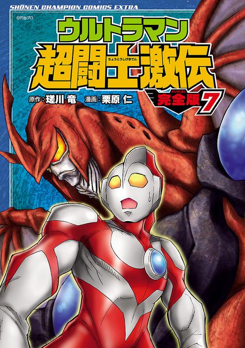 ウルトラマン超闘士激伝 完全版 7拡大写真