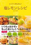 レンジでかんたん!塩レモンレシピ-電子書籍