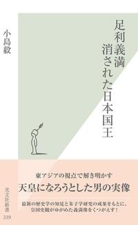 足利義満 消された日本国王