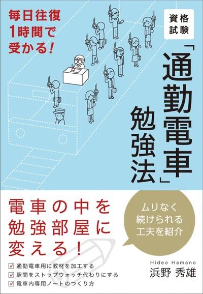 資格試験「通勤電車」勉強法 毎日往復1時間で受かる!-電子書籍