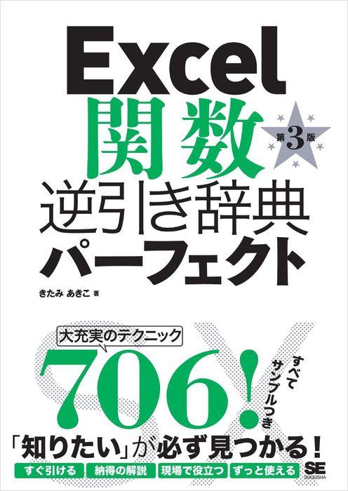 Excel関数逆引き辞典パーフェクト 第3版拡大写真
