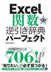 Excel関数逆引き辞典パーフェクト 第3版-電子書籍