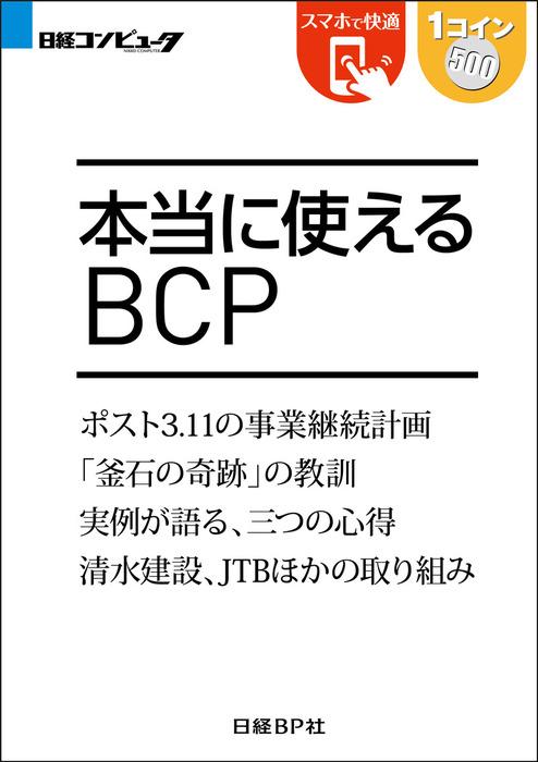 本当に使えるBCP(日経BP Next ICT選書)拡大写真