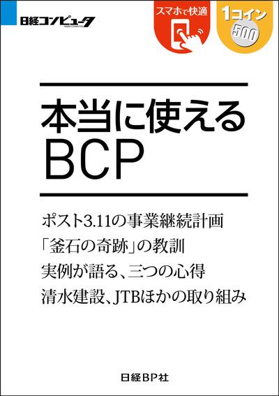 本当に使えるBCP(日経BP Next ICT選書)-電子書籍