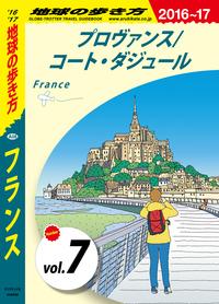 地球の歩き方 A06 フランス 2016-2017 【分冊】 7 プロヴァンス/コート・ダジュール-電子書籍