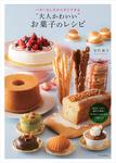 """バターなしだからすぐできる""""大人かわいい""""お菓子のレシピ-電子書籍"""
