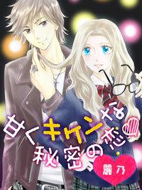 甘くキケンな秘密の恋~歌姫・地味子とイジワル彼氏~-電子書籍