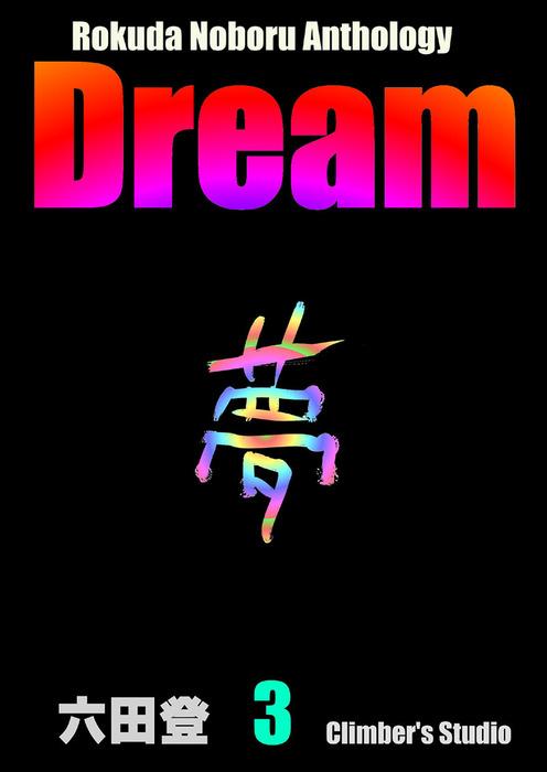 Dream 夢(3) Rokuda Noboru Anthology拡大写真