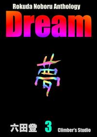 Dream 夢(3) Rokuda Noboru Anthology