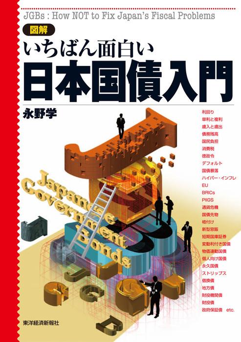 図解 いちばん面白い日本国債入門-電子書籍-拡大画像