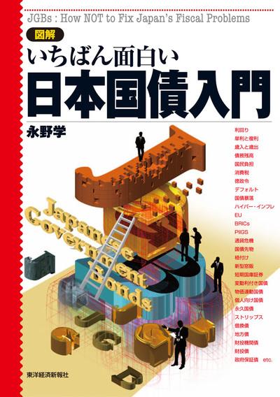 図解 いちばん面白い日本国債入門-電子書籍