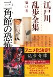 三角館の恐怖~江戸川乱歩全集第15巻~-電子書籍