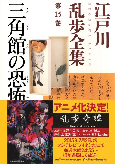 三角館の恐怖~江戸川乱歩全集第15巻~拡大写真