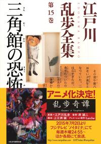 三角館の恐怖~江戸川乱歩全集第15巻~